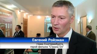 Страна Оз. о фильме Евгений Ройзман