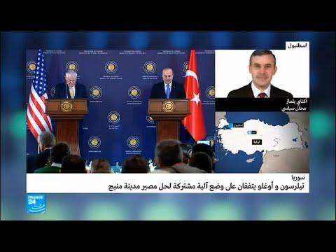 الولايات المتحدة وتركيا تتفقان على آلية مشتركة بشأن مصير منبج السورية  - نشر قبل 2 ساعة