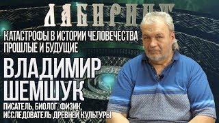 ЛАБИРИНТ | Владимир Шемшук | Катастрофы в истории человечества - прошлые и будущие.