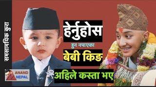 बेबी किंग भनेर चर्चित हृदयेन्द्र अहिले कस्ता देखिए? So called Baby King Hridayendra bratabandha