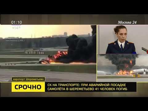 Возгорание самолета в