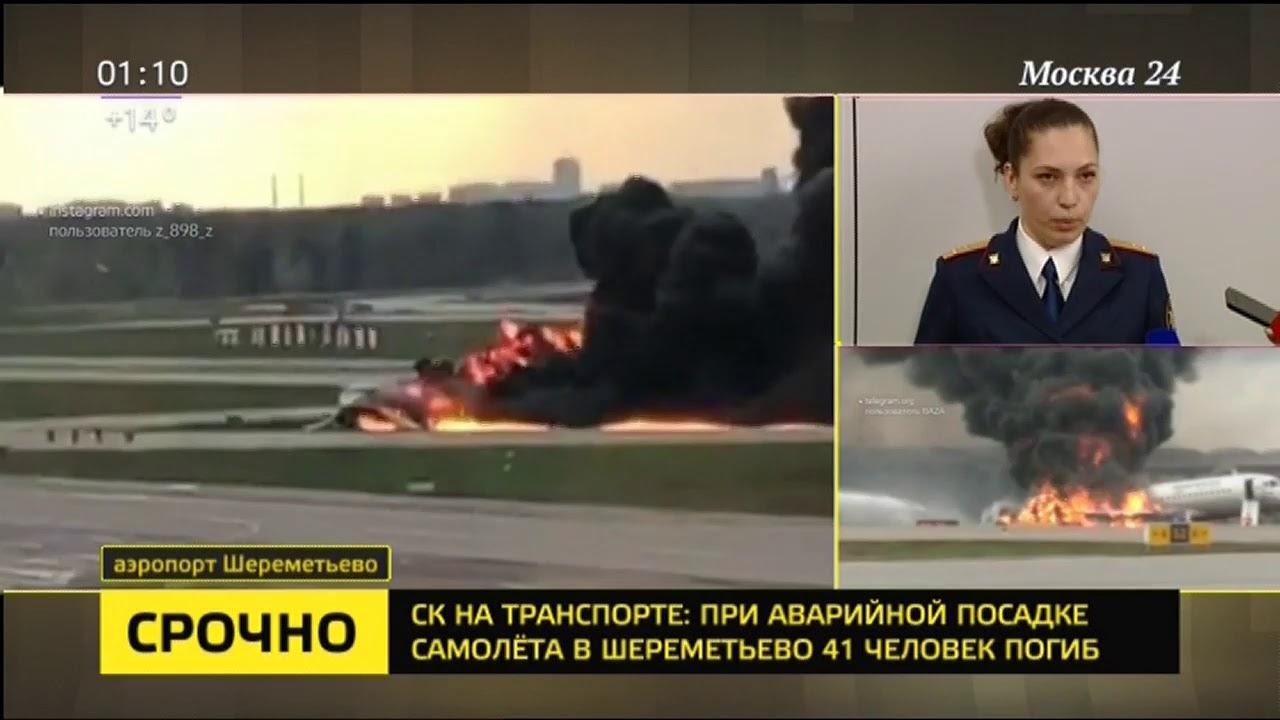 41 человек погиб в результате катастрофы в Шереметьево