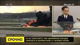 Возгорание самолета в Шереметьево Прямой эфир Москва 24