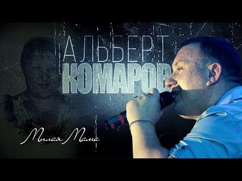 АЛЬБЕРТ КОМАРОВ - МИЛАЯ МАМА