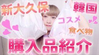 【大量!】新大久保での購入品紹介♡韓国コスメ、お菓子、食べ物♡