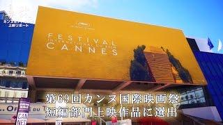 48時間映画祭(48HFP)第1回東京大会グランプリ他6部門受賞作品。アトラン...