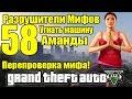 GTA 5 - Разрушители мифов [Угнать машину Аманды + Перепроверка мифа] ЧАСТЬ #58