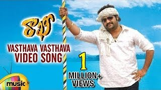 Vasthava Vasthava Video Song | Rakhi Telugu Movie | Jr NTR | Ileana | Charmi | Mango Music