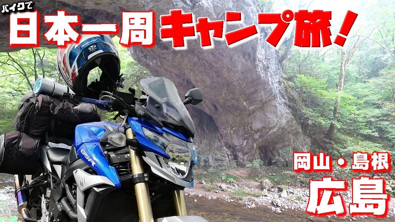 バイクで日本一周キャンプ旅【#39】凄い!まるでスタジオジブリの世界!自然が作り出す芸術作品。