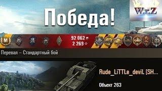 Объект 263  «Братская могила» Перевал – Стандартный бой (WOT 0.9.8 Full HD)