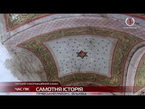 У Вільхівцях хочуть зберегти чи не найстарішу синагогу на Західній Україні