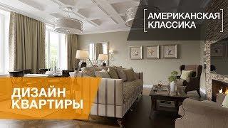 Интерьер в стиле американской классики в ЖК «Парадный Квартал»(Квартира, площадью почти 150 квадратных метров находится в самом центре Санкт-Петербурга, в одном из элитных..., 2015-05-12T11:23:05.000Z)