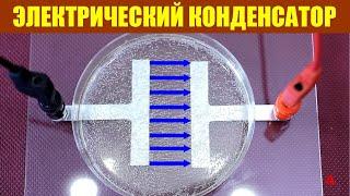 видео Конденсатор. Металлический проводник в контакте с диэлектриком.