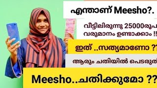 How to use MEESHO APP - Complete Tutorial- MALAYALAM-NOUFAS screenshot 3