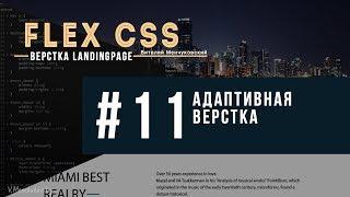 Flex CSS || Верстка Landingpage - #11 || Уроки Виталия Менчуковского