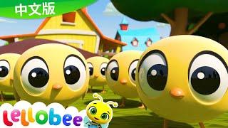 十个小小的蛋 | ★新曲★ | 复活节童谣 | 宝宝儿歌 | 学数字 | 儿童歌曲 | 童谣 | 儿歌 | 乐宝宝 普通话配音 | Little Baby Bum 中文版