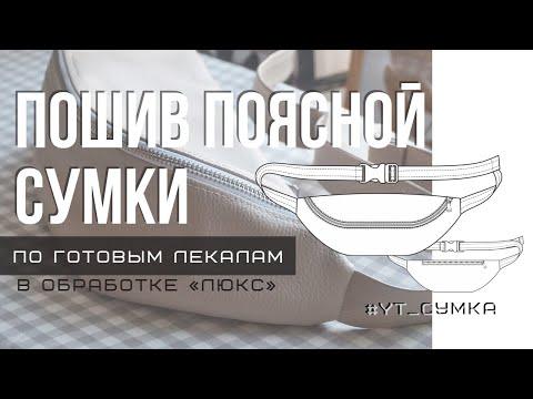 МК по пошиву поясной сумки #YT_СУМКА на подкладе
