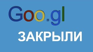 видео Сократить ссылку гугл (goo.gl) яндекс (clck.ru) и вк (vk.cc)- обзор и применение