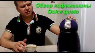 Обзор кофемашины Dolce gusto