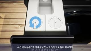 [삼성전자 세탁기] 심플 컨트롤 드럼세탁기 자동 세제 …