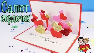 3D ОТКРЫТКА с сердечками своими руками ПОДАРОК МАМЕ Beautiful Handmade Birthday card (Эмилия)