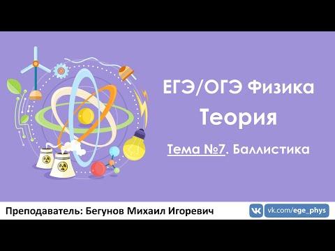 ЕГЭ по физике. Теория #7. Баллистика
