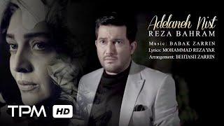 رضا بهرام - موزیک ویدیو عادلانه نیست || Reza Bahram- Adelaneh Nist Music Video