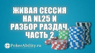 Покер обучение | Живая сессия на NL25 и разбор раздач. Часть 2