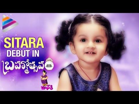 Mahesh Babu Daughter Sitara To Make Debut | Brahmotsavam Movie | Kaaki Janaki | Telugu Filmnagar
