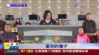 台灣燈會主燈揭幕15米高光之樹亮相