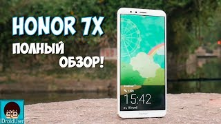 полный обзор Honor 7X -  честно об интересном смартфоне за 240