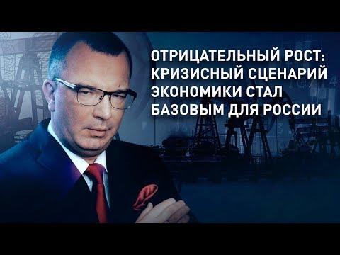 Отрицательный рост: кризисный сценарий экономики стал базовым для России