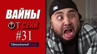 Свежая подборка вайнов SekaVines / Выпуск №31