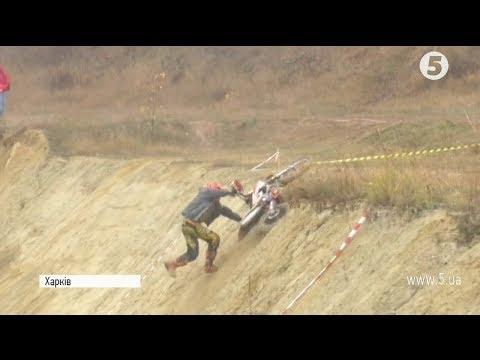 5 канал: Шалені перегони по бездоріжжю: змагання з ендуро в Харкові