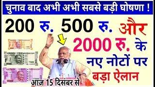 ₹200, ₹500 और ₹ 2000 के नोट सहित आज 15 दिसंबर की 5 बड़ी खबरें ! घोषणा ! PM Modi News DLS Rafale