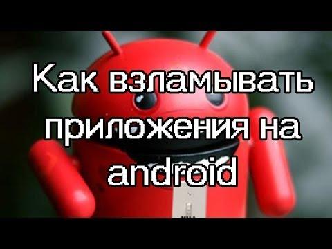Топ 10 программ для взлома игр на Андроид —