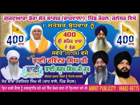 Live-G-Sant-Sagar-Ji-Chah-Wale-Johlan-Bhog-400-Sri-Sehaj-Path-Sahib-1-Sept-2021