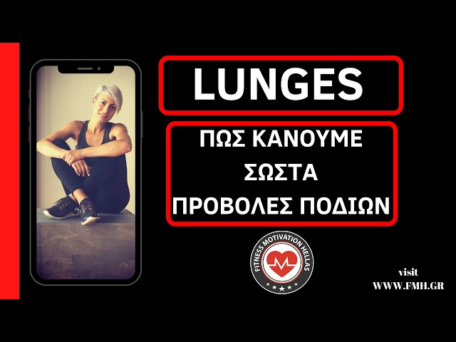 Lunges - Πως κάνουμε σωστά τις προβολές ποδιών | fmh.gr