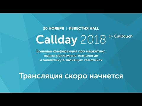 Тренды Callday 2018 Прямой эфир конференции