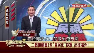 【民視台灣學堂】民視政經:台灣現代化的推手─後藤新平 (上) 2018.4.7—許忠信