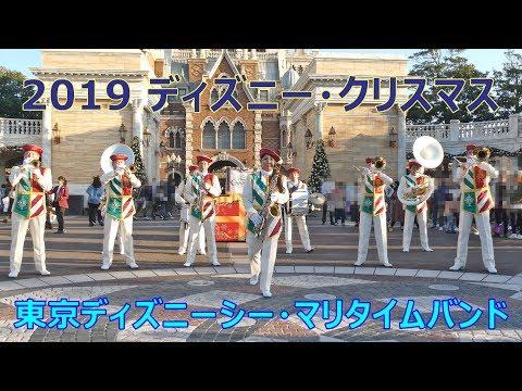 2019 ディズニー・クリスマス マリタイムバンド🎅 2019.11.10 TDS Maritime Band Disney CHRISTMAS
