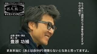 明後日プロデュースVol2「芝居噺 名人長二」 2017年5月25日から6月4日ま...