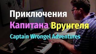 Приключения Капитана Врунгеля - попурри на фортепиано (Adventures of Captain Wrongel)