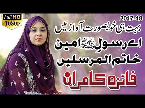 Aye Rasool e Ameen Khatam Ul Mursaleen || By Faiza Kamran || 2017-18
