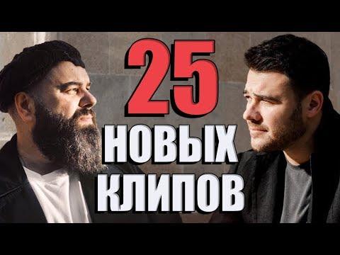 25 НОВЫХ ЛУЧШИХ КЛИПОВ Март 2019. Самые горячие видео. Главные хиты страны.