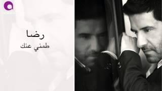 رضا - طمني عنك - Rida - Tameny 3annak