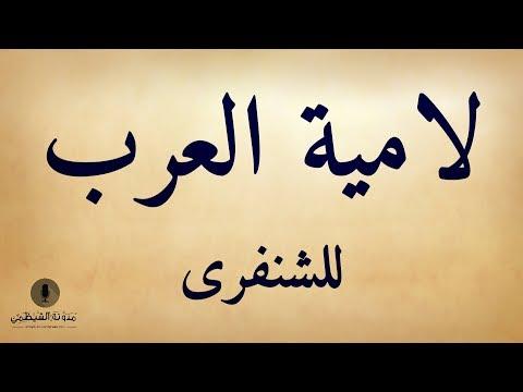 قصيدة صوتية لامية العرب للشنفرى تسجيل جديد مع شرح المفردات