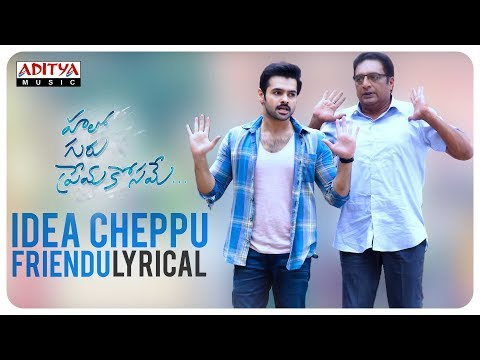 Idea Cheppu Friendu Lyrical || Hello Guru Prema Kosame Songs || Ram Pothineni, Anupama || DSP