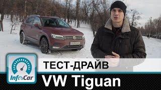 Volkswagen Tiguan 2017   тест драйв InfoCar ua (новый Тигуан 2017)
