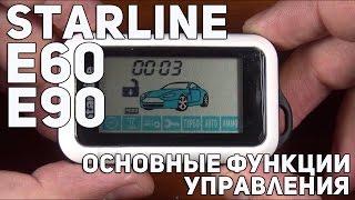 StarLine E60, E90 основні функції управління